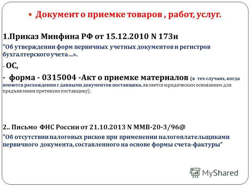 Документ о приемке товаров, работ, услуг. 1. Приказ Минфина РФ от 15.12.2010 N 173 н