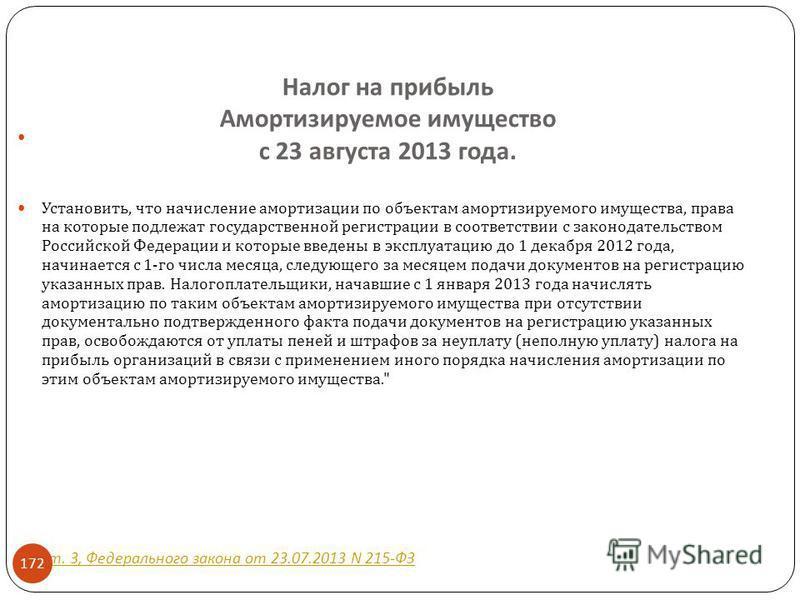 Налог на прибыль Амортизируемое имущество с 23 августа 2013 года. Установить, что начисление амортизации по объектам амортизируемого имущества, права на которые подлежат государственной регистрации в соответствии с законодательством Российской Федера