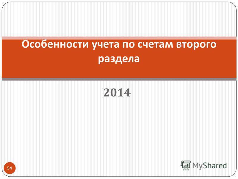 2014 54 Особенности учета по счетам второго раздела