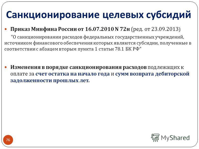 Санкционирование целевых субсидий 76 Приказ Минфина России от 16.07.2010 N 72 н ( ред. от 23.09.2013 )
