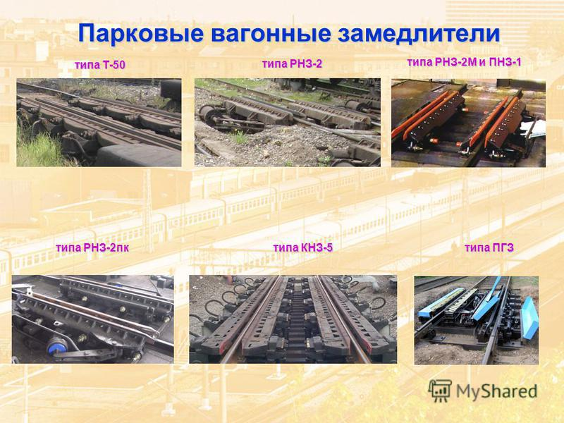 Парковые вагонные замедлители типа Т-50 типа РНЗ-2 типа РНЗ-2 пк типа ПГЗ типа КНЗ-5 типа РНЗ-2М и ПНЗ-1