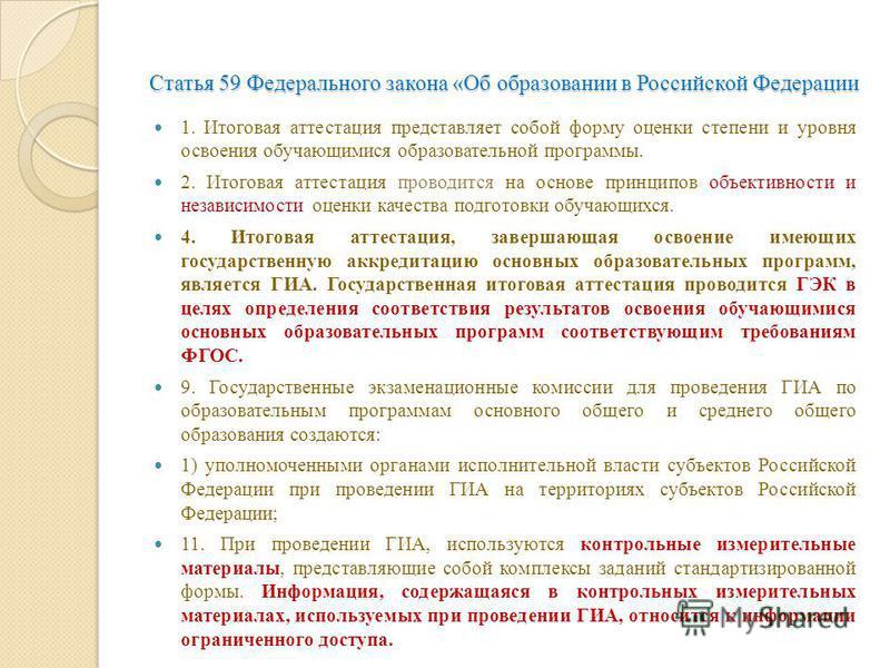 Статья 59 Федерального закона «Об образовании в Российской Федерации 1. Итоговая аттестация представляет собой форму оценки степени и уровня освоения обучающимися образовательной программы. 2. Итоговая аттестация проводится на основе принципов объект