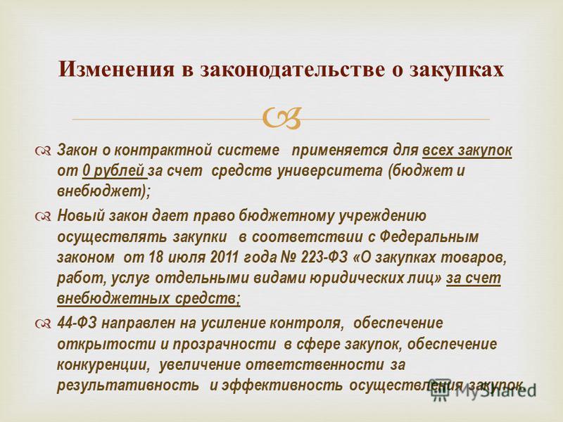 Закон о контрактной системе применяется для всех закупок от 0 рублей за счет средств университета (бюджет и внебюджет); Новый закон дает право бюджетному учреждению осуществлять закупки в соответствии с Федеральным законом от 18 июля 2011 года 223-ФЗ