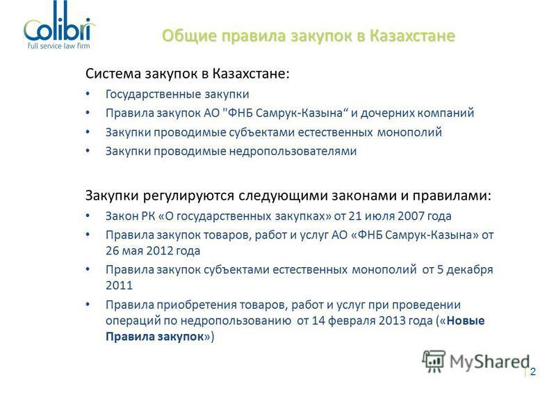 Общие правила закупок в Казахстане Система закупок в Казахстане: Государственные закупки Правила закупок АО