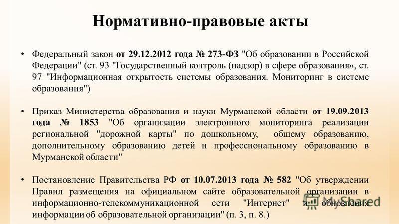 Федеральный закон от 29.12.2012 года 273-ФЗ