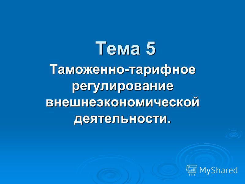 Тема 5 Таможенно-тарифное регулирование внешнеэкономической деятельности.