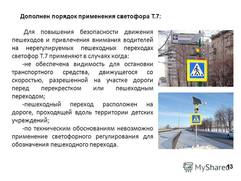 Для повышения безопасности движения пешеходов и привлечения внимания водителей на нерегулируемых пешеходных переходах светофор Т.7 применяют в случаях когда: -не обеспечена видимость для остановки транспортного средства, движущегося со скоростью, раз