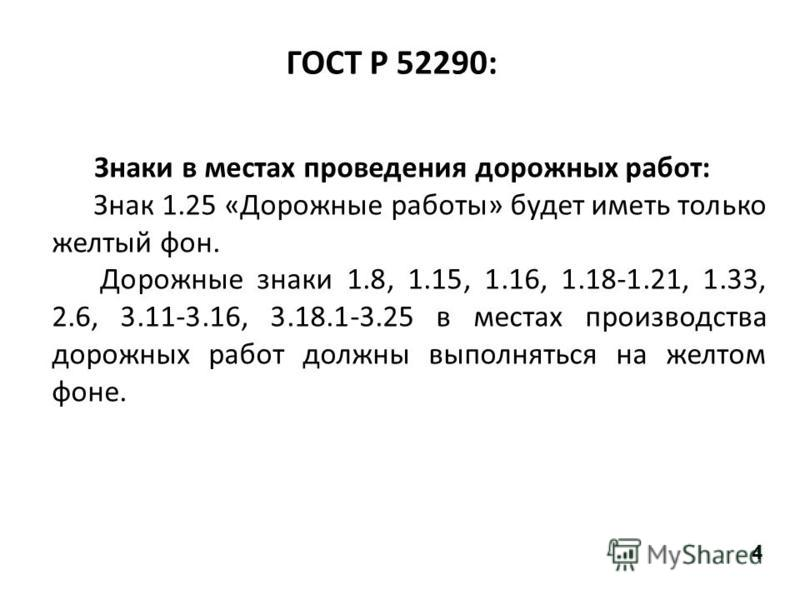 ГОСТ Р 52290: Знаки в местах проведения дорожных работ: Знак 1.25 «Дорожные работы» будет иметь только желтый фон. Дорожные знаки 1.8, 1.15, 1.16, 1.18-1.21, 1.33, 2.6, 3.11-3.16, 3.18.1-3.25 в местах производства дорожных работ должны выполняться на
