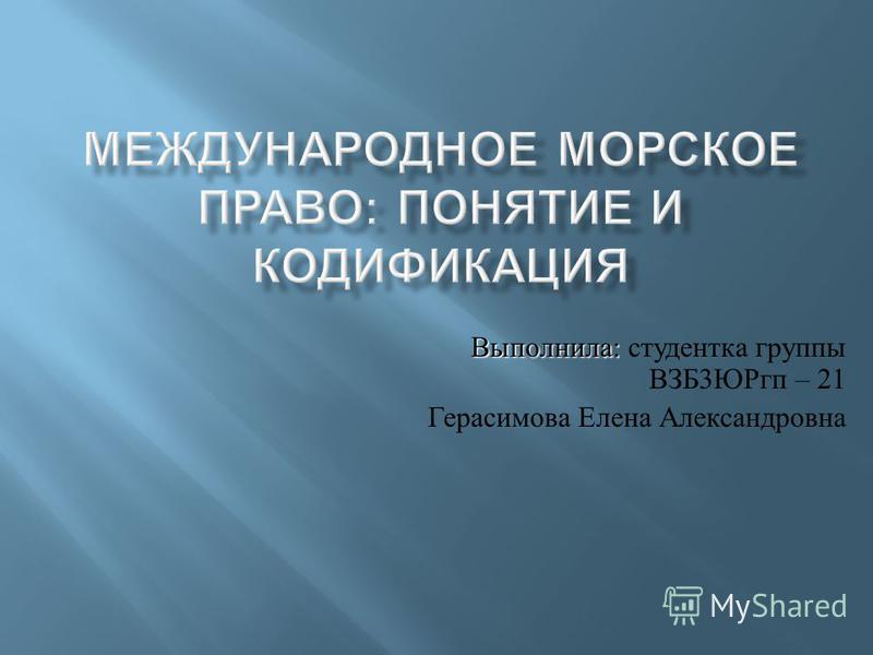 Выполнила : Выполнила : студентка группы ВЗБ 3 ЮРгп – 21 Герасимова Елена Александровна