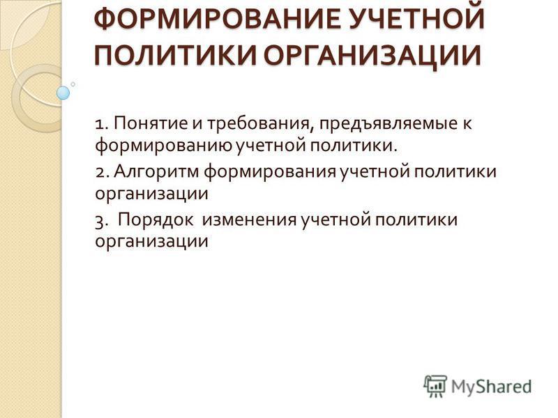 Презентация на тему ФОРМИРОВАНИЕ УЧЕТНОЙ ПОЛИТИКИ ОРГАНИЗАЦИИ  1 ФОРМИРОВАНИЕ УЧЕТНОЙ ПОЛИТИКИ