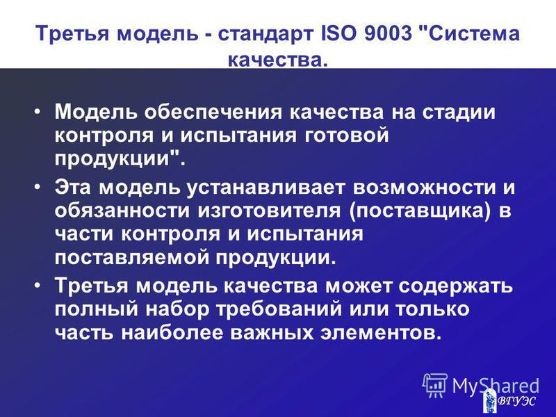 Третья модель - стандарт ISO 9003