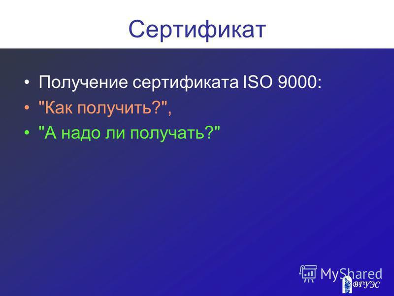 Сертификат Получение сертификата ISO 9000: Как получить?, А надо ли получать?