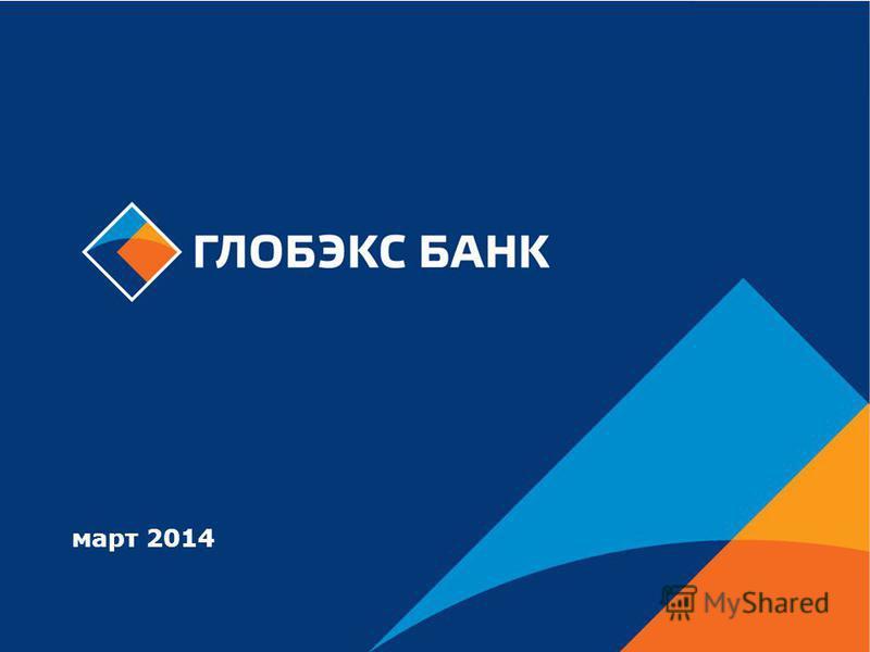 ЗАО «ГЛОБЭКСБАНК» март 2014