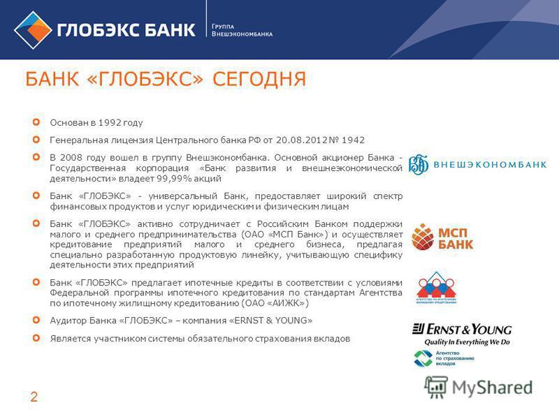 Основан в 1992 году Генеральная лицензия Центрального банка РФ от 20.08.2012 1942 В 2008 году вошел в группу Внешэкономбанка. Основной акционер Банка - Государственная корпорация «Банк развития и внешнеэкономической деятельности» владеет 99,99% акций