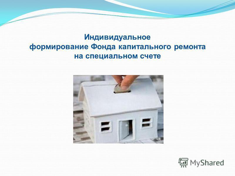 Индивидуальное формирование Фонда капитального ремонта на специальном счете