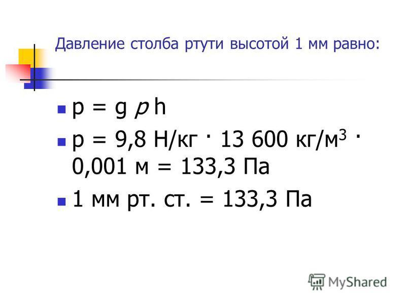 Ртутный барометр Если к трубке с ртутью, использовавшейся в опыте Торричелли, прикрепить вертикальную шкалу, то получится простейший прибор – ртутный барометр. Барометр =барос (тяжесть) + метро (измеряю) Он служит для измерения атмосферного давления.