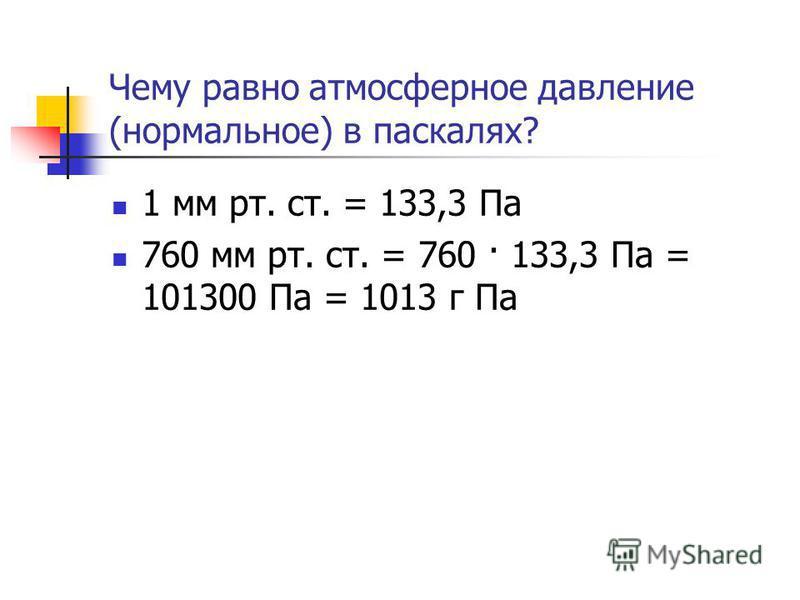 Давление столба ртути высотой 1 мм равно: p = g p h p = 9,8 Н/кг · 13 600 кг/м 3 · 0,001 м = 133,3 Па 1 мм рт. ст. = 133,3 Па