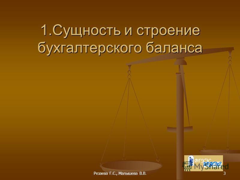 Резаева Г.С., Малышева В.В.3 1. Сущность и строение бухгалтерского баланса