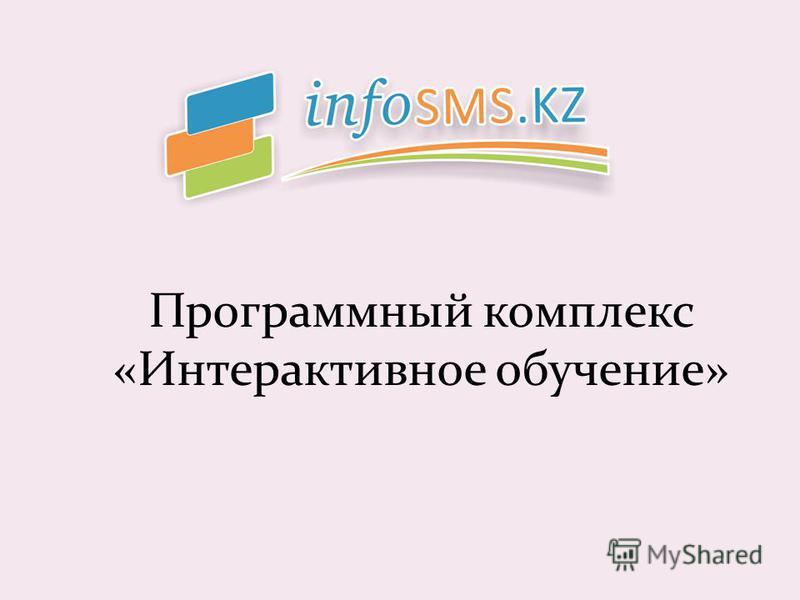 Программный комплекс «Интерактивное обучение»