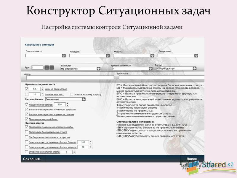 Конструктор Ситуационных задач Настройка системы контроля Ситуационной задачи