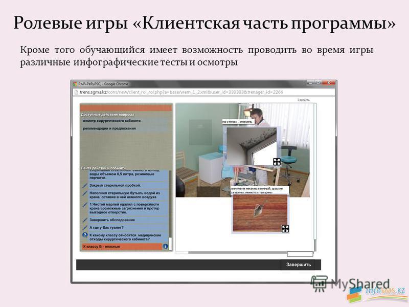Ролевые игры «Клиентская часть программы» Кроме того обучающийся имеет возможность проводить во время игры различные инфо графические тесты и осмотры