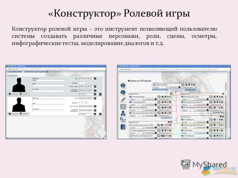 «Конструктор» Ролевой игры Конструктор ролевой игры – это инструмент позволяющий пользователю системы создавать различные персонажи, роли, сцены, осмотры, инфо графические тесты, моделирование диалогов и т.д.