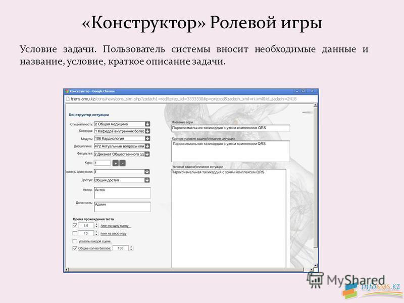 «Конструктор» Ролевой игры Условие задачи. Пользователь системы вносит необходимые данные и название, условие, краткое описание задачи.
