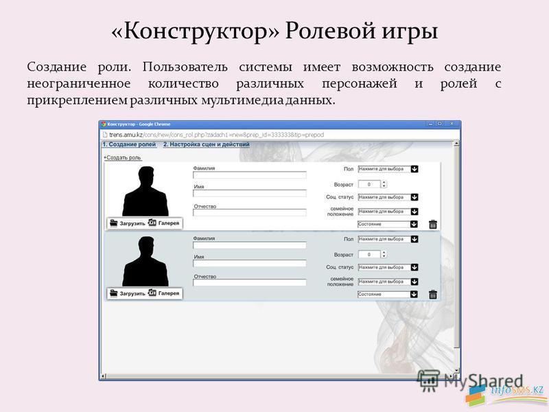 «Конструктор» Ролевой игры Создание роли. Пользователь системы имеет возможность создание неограниченное количество различных персонажей и ролей с прикреплением различных мультимедиа данных.