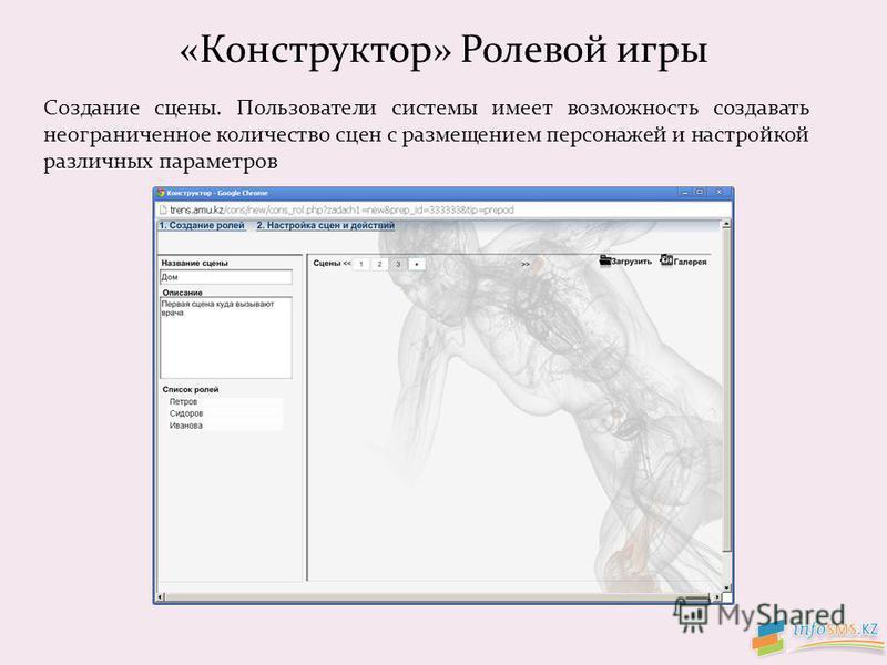 «Конструктор» Ролевой игры Создание сцены. Пользователи системы имеет возможность создавать неограниченное количество сцен с размещением персонажей и настройкой различных параметров