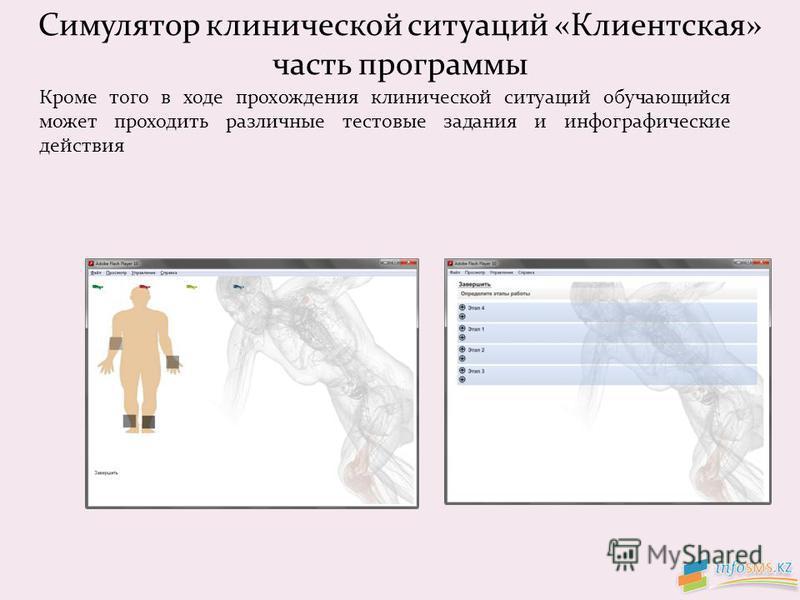Симулятор клинической ситуаций «Клиентская» часть программы Кроме того в ходе прохождения клинической ситуаций обучающийся может проходить различные тестовые задания и инфо графические действия