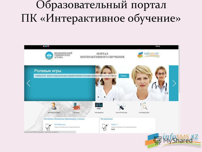 Образовательный портал ПК «Интерактивное обучение»