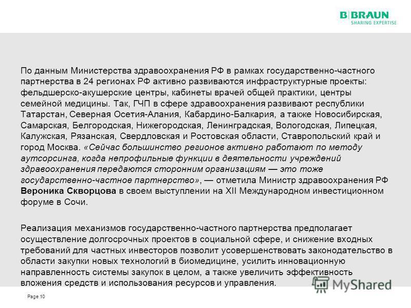 Page По данным Министерства здравоохранения РФ в рамках государственно-частного партнерства в 24 регионах РФ активно развиваются инфраструктурные проекты: фельдшерско-акушерские центры, кабинеты врачей общей практики, центры семейной медицины. Так, Г