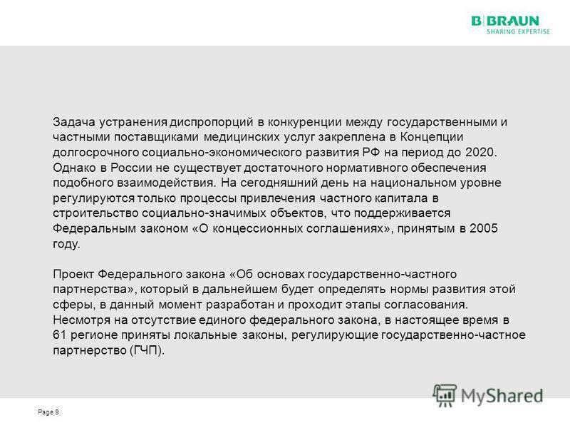 Page9 Задача устранения диспропорций в конкуренции между государственными и частными поставщиками медицинских услуг закреплена в Концепции долгосрочного социально-экономического развития РФ на период до 2020. Однако в России не существует достаточног