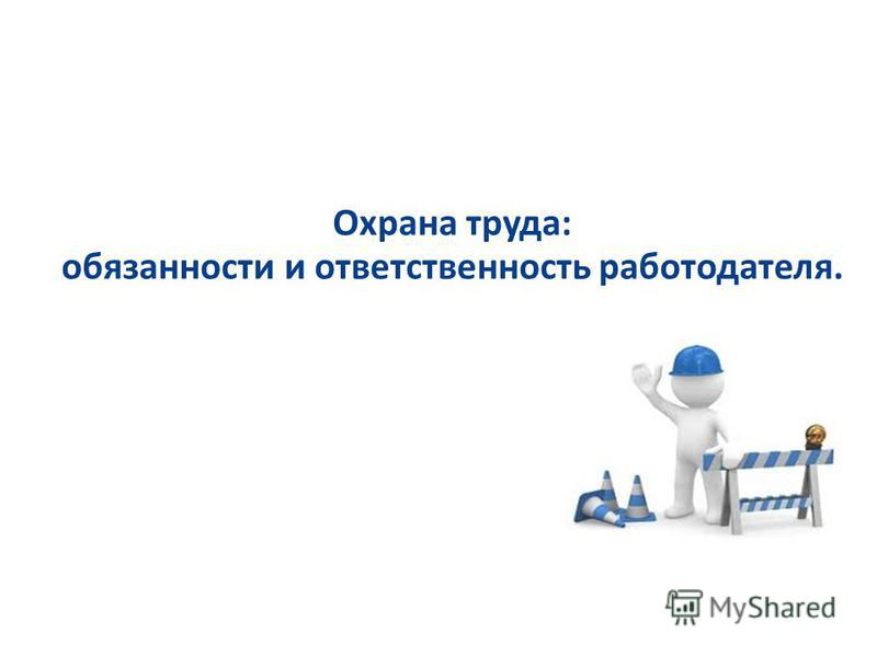 Охрана труда: обязанности и ответственность работодателя.
