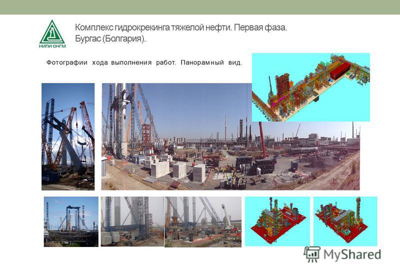 Комплекс гидрокрекинга тяжелой нефти. Первая фаза. Бургас (Болгария). Фотографии хода выполнения работ. Панорамный вид.