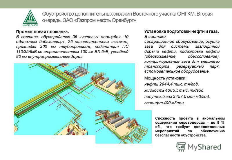 Обустройство дополнительных скважин Восточного участка ОНГКМ. Вторая очередь. ЗАО «Газпром нефть Оренбург» Промысловая площадка. В составе: обустройство 36 кустовых площадок, 10 одиночных добывающих, 26 нагнетательных скважин, прокладка 300 км трубоп