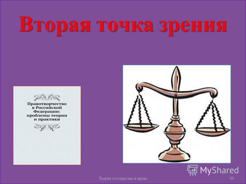 Вторая точка зрения Теория государства и права 50