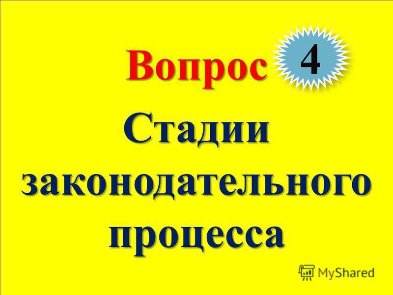 Теория государства и права 55Вопрос Стадии законодательного процесса 4 4