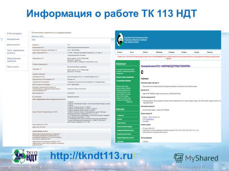 Информация о работе ТК 113 НДТ / http://tkndt113.ru