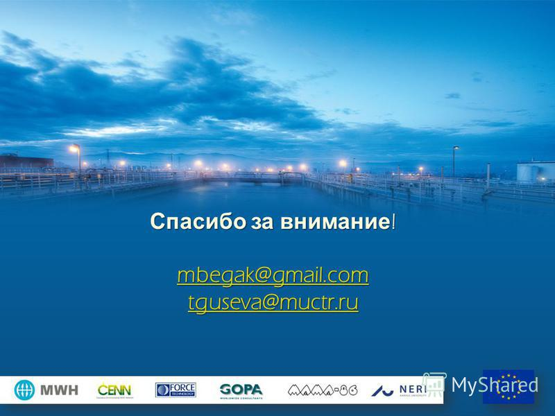 Спасибо за внимание ! mbegak@gmail.com tguseva@muctr.ru mbegak@gmail.com tguseva@muctr.ru mbegak@gmail.com tguseva@muctr.ru