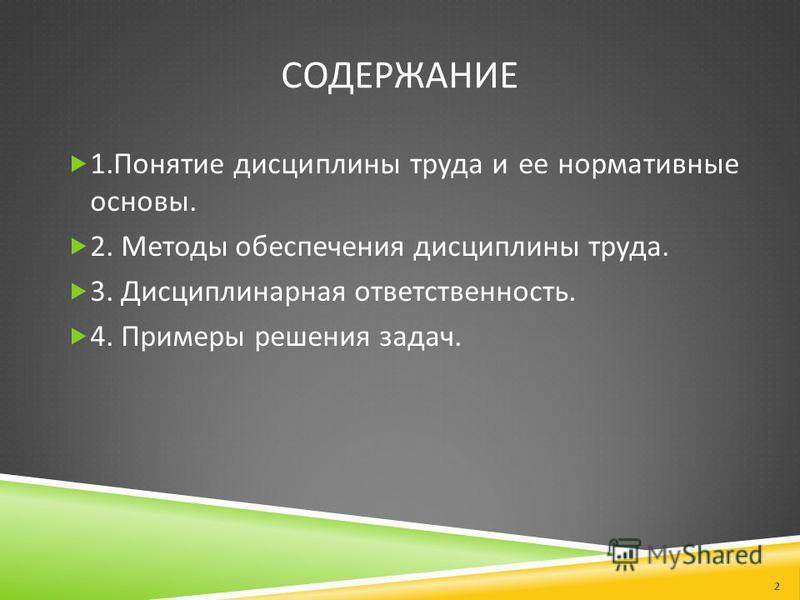 СОДЕРЖАНИЕ 1. Понятие дисциплины труда и ее нормативные основы. 2. Методы обеспечения дисциплины труда. 3. Дисциплинарная ответственность. 4. Примеры решения задач. 2