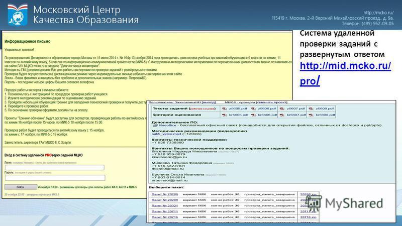 Система удаленной проверки заданий с развернутым ответом http://mid.mcko.ru/ pro / http://mid.mcko.ru/ pro /