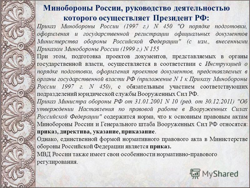 Минобороны России, руководство деятельностью которого осуществляет Президент РФ: Приказ Минобороны России (1997 г.) N 450