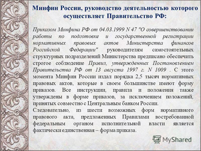 Минфин России, руководство деятельностью которого осуществляет Правительство РФ: Приказом Минфина РФ от 04.03.1999 N 47