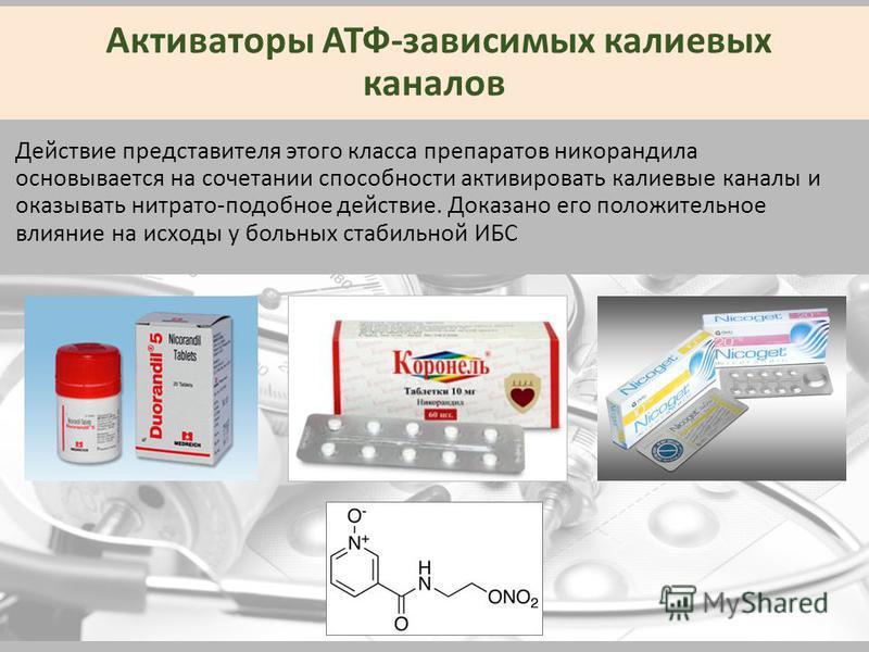 Активаторы АТФ-зависимых калиевых каналов Действие представителя этого класса препаратов никорандила основывается на сочетании способности активировать калиевые каналы и оказывать нитрата-подобное действие. Доказано его положительное влияние на исход