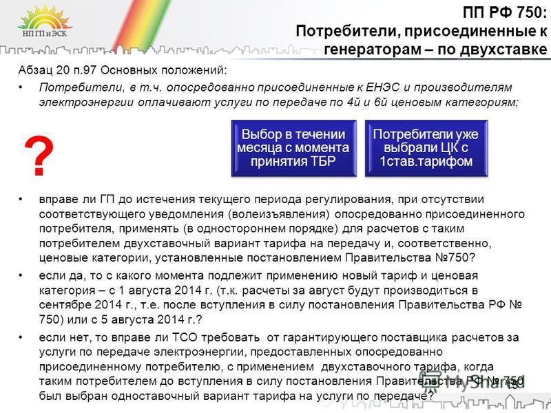ПП РФ 750: Потребители, присоединенные к генераторам – по двухставке Абзац 20 п.97 Основных положений: Потребители, в т.ч. опосредованно присоединенные к ЕНЭС и производителям электроэнергии оплачивают услуги по передаче по 4 й и 6 й ценовым категори