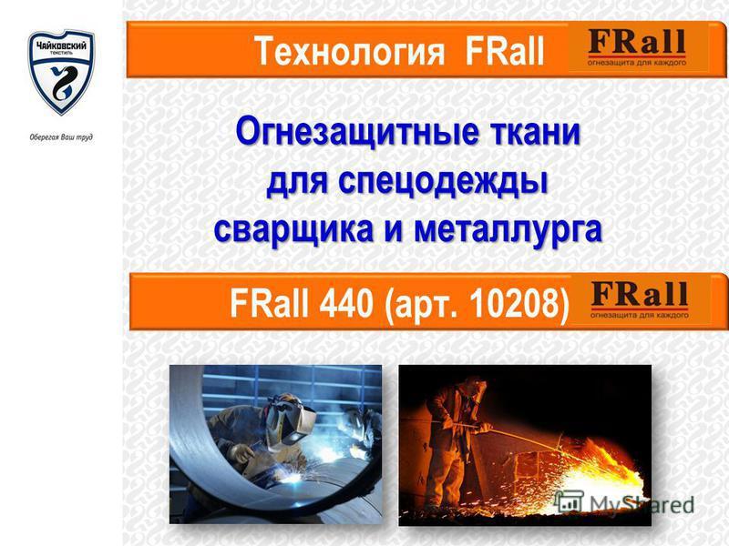 Огнезащитные ткани для спецодежды сварщика и металлурга Огнезащитные ткани для спецодежды сварщика и металлурга Технология FRall FRall 440 (арт. 10208)