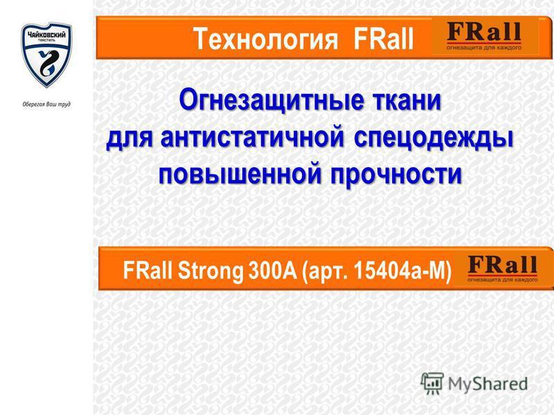 Огнезащитные ткани для антистатичной спецодежды повышенной прочности Огнезащитные ткани для антистатичной спецодежды повышенной прочности Технология FRall FRall Strong 300A (арт. 15404 а-М)