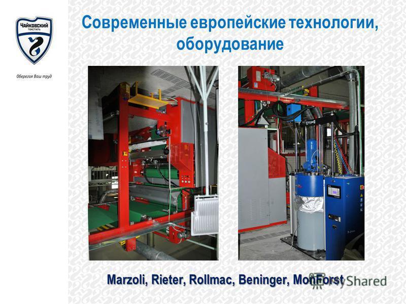 Marzoli, Rieter, Rollmac, Beninger, MonForst Современные европейские технологии, оборудование