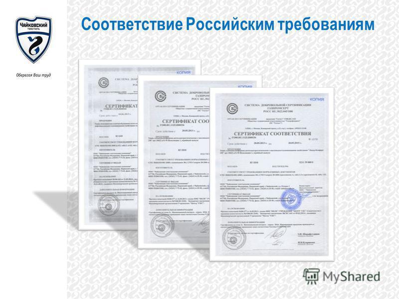 Соответствие Российским требованиям